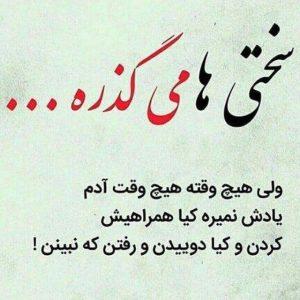 عکس نوشته تیکه دار29