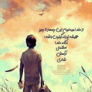 عکس نوشته امیدبخش 3