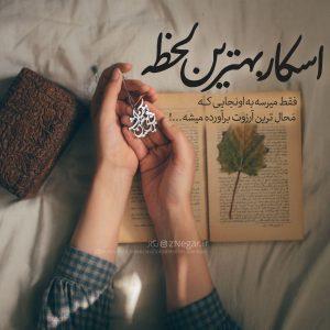 عکس نوشته امیدبخش 2
