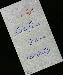 عکس نوشته تیکه دار30