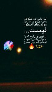 عکس نوشته تیکه دار34
