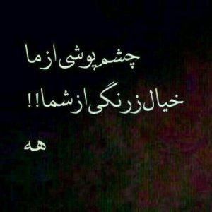 عکس نوشته تیکه دار28