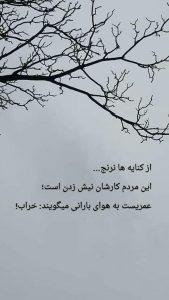 عکس نوشته تیکه دار27