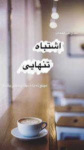 عکس نوشته امیدبخش 13