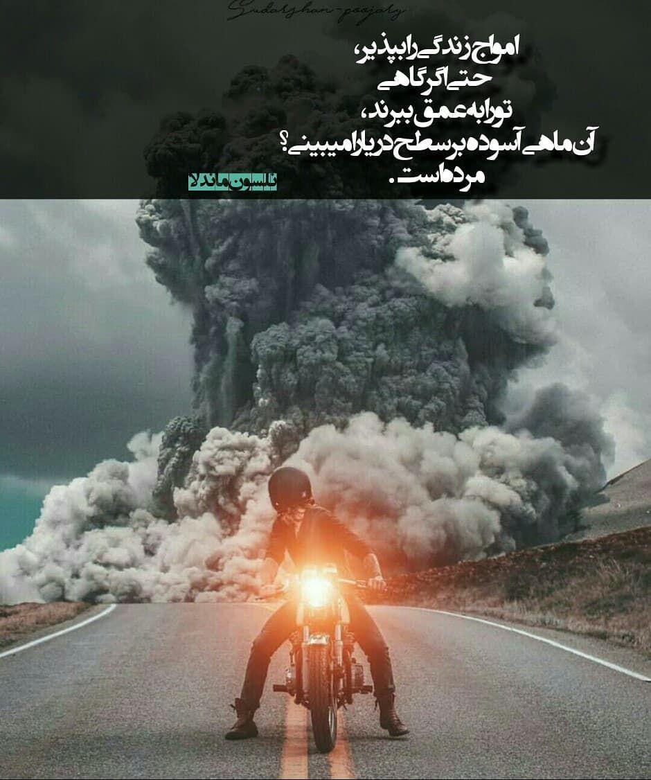 عکس نوشته امیدبخش 10