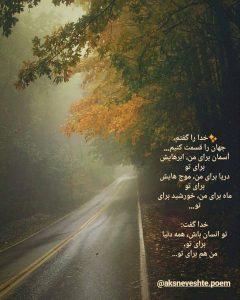 عکس نوشته امیدبخش 21