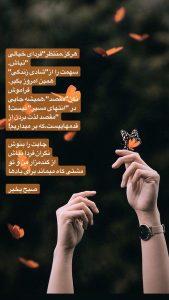 عکس نوشته امیدبخش 20