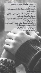 عکس نوشته امیدبخش 19