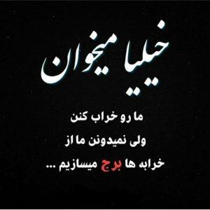 عکس نوشته تیکه دار25