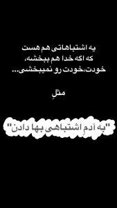 عکس نوشته تیکه دار26