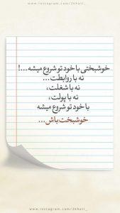 عکس نوشته امیدبخش 17