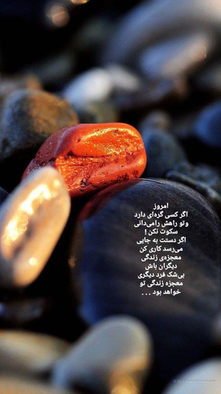 عکس نوشته امیدبخش 28