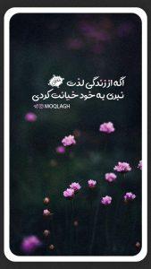 عکس نوشته امیدبخش 41