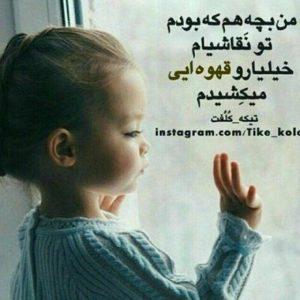عکس نوشته تیکه دار22
