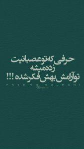 عکس نوشته تیکه دار21