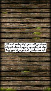 عکس نوشته تیکه دار23