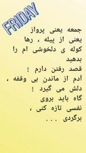 عکس نوشته امیدبخش 36
