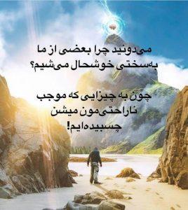 عکس نوشته امیدبخش 45