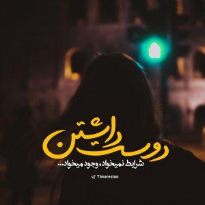 عکس نوشته تیکه دار20