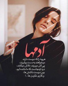 عکس نوشته تیکه دار19