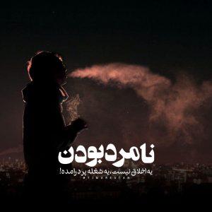 عکس نوشته تیکه دار14
