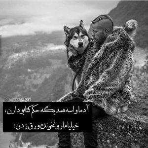 عکس نوشته تیکه دار13