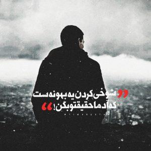 عکس نوشته تیکه دار10