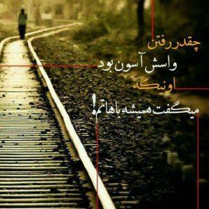 عکس نوشته تیکه دار7
