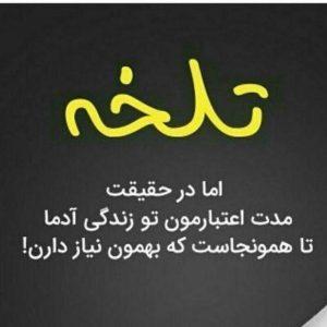 عکس نوشته تیکه دار8