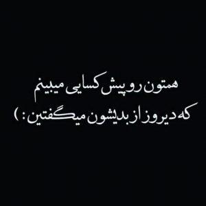 عکس نوشته تیکه دار9