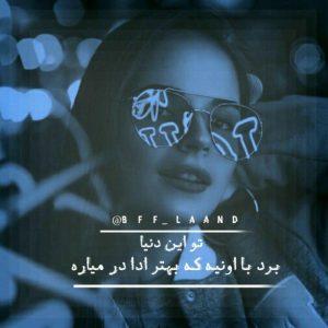 عکس نوشته تیکه دار3