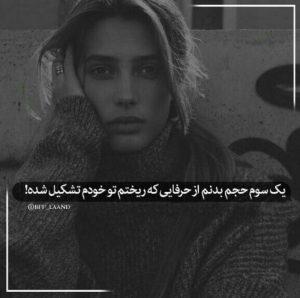 عکس نوشته تیکه دار2