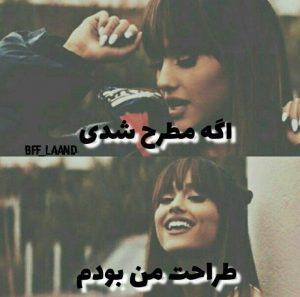 عکس نوشته تیکه دار4