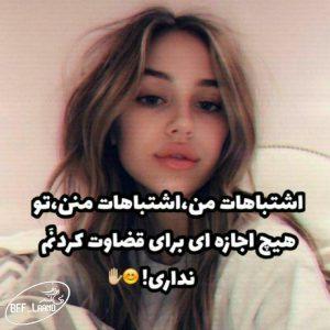 عکس نوشته تیکه دار5