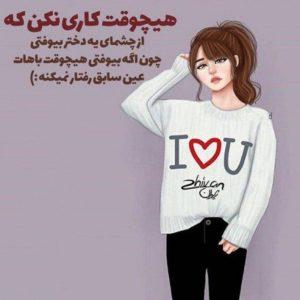 عکس نوشته تیکه دار1