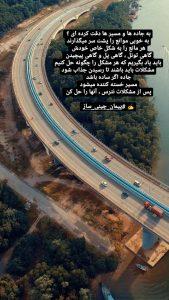 عکس نوشته امیدبخش