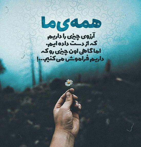 عکس نوشته امیدبخش 11