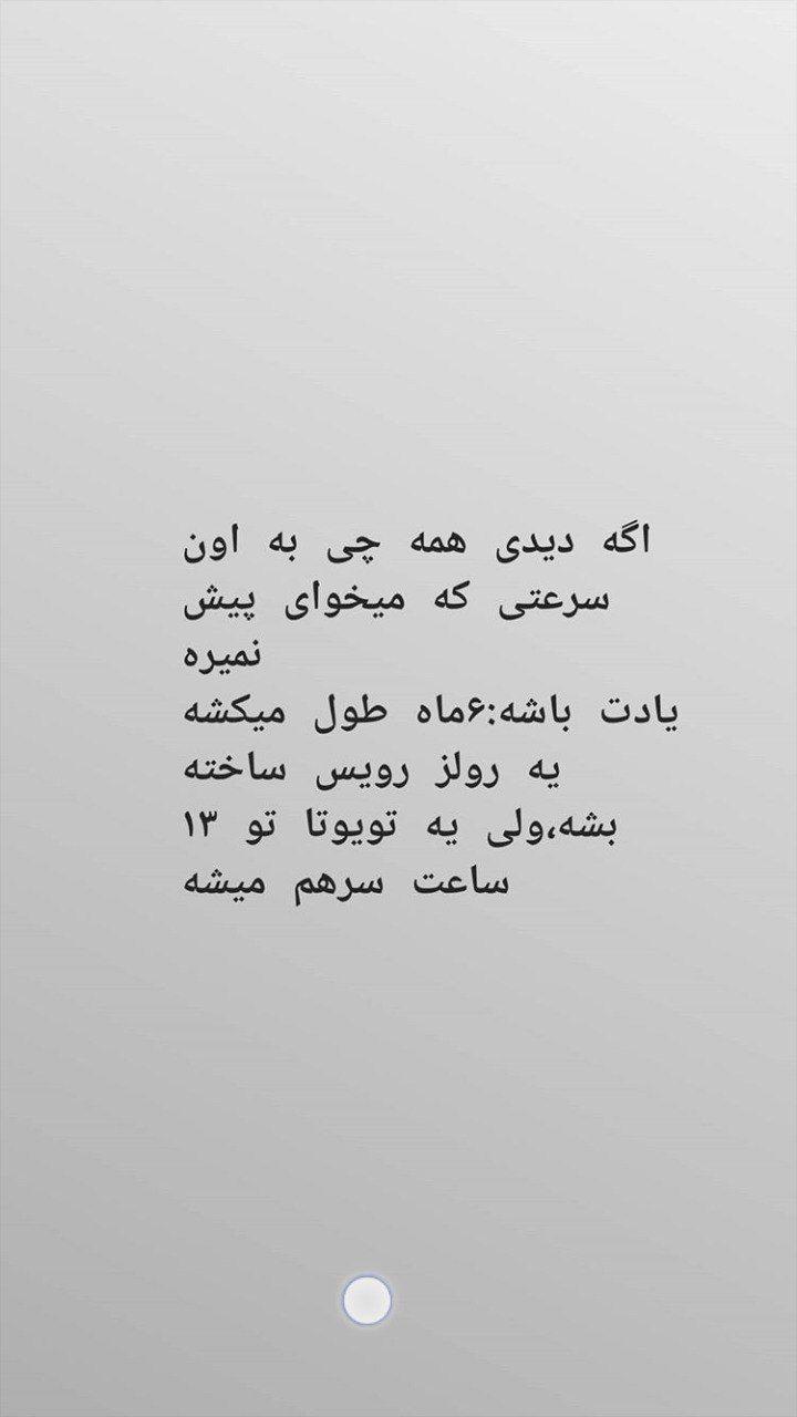 عکس نوشته امیدبخش 27
