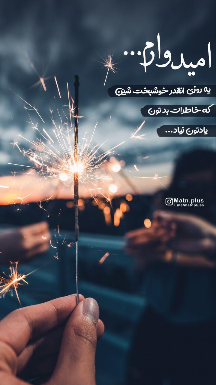 عکس نوشته امیدبخش 26