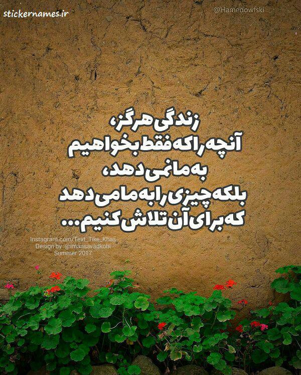 عکس نوشته امیدبخش 23